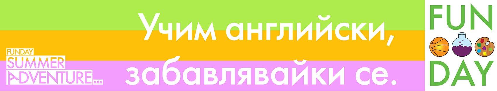 Банер за нас